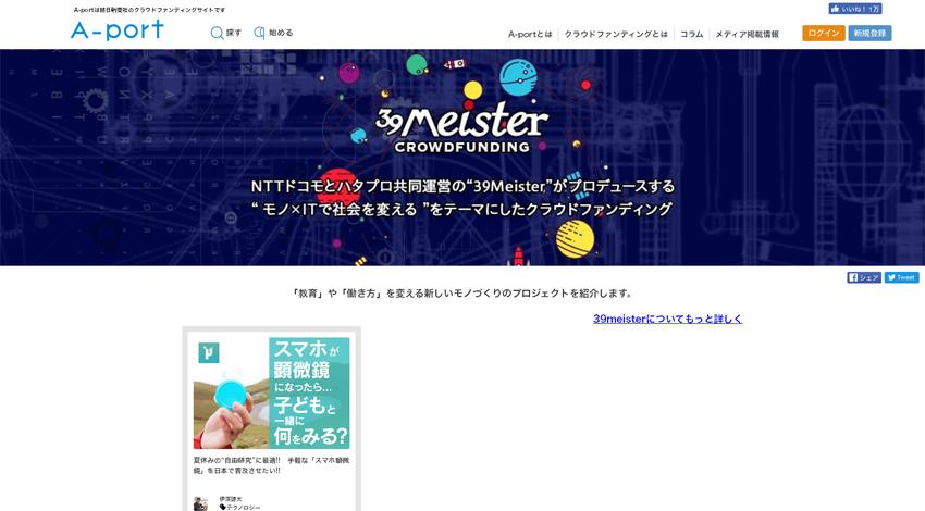 ハタプロ、働き方や教育を変えるIoT製品を支援するサイト「39Meister Crowd Funding」を開始