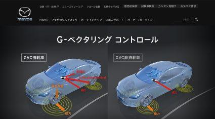 日立の車両運動制御「G-Vectoring」に基づいた新技術をマツダが開発し、大幅改良「マツダ アクセラ」から順次搭載
