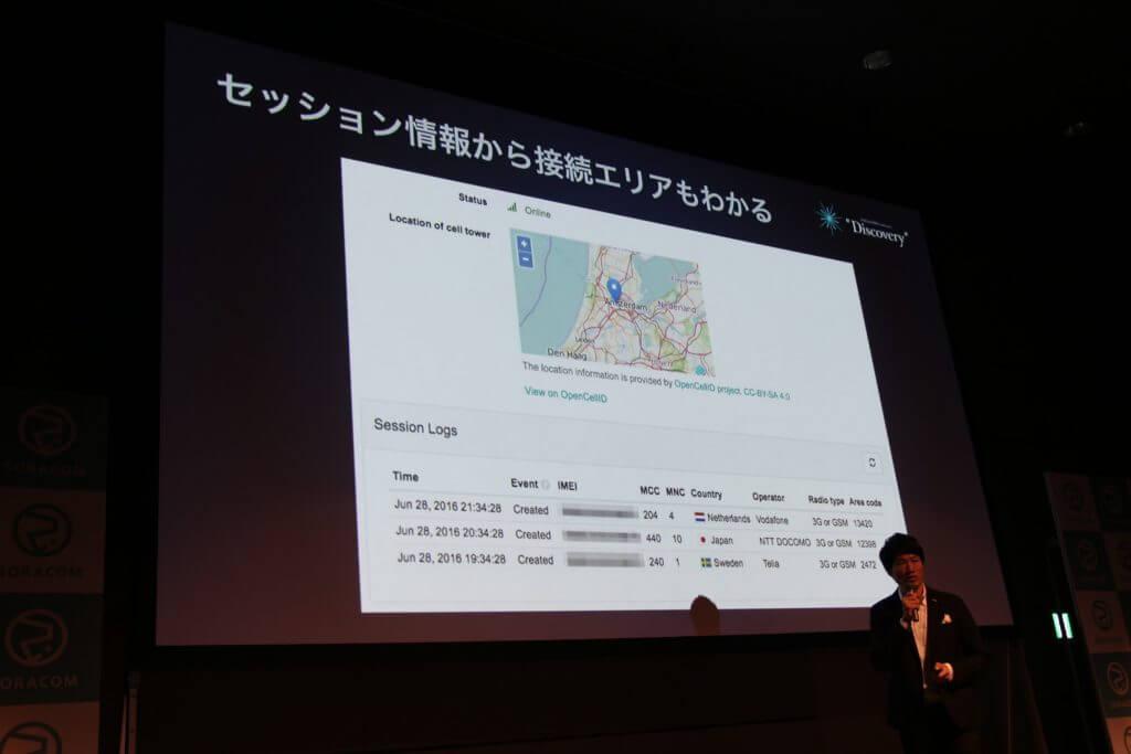 SORACOM グローバル管理画面