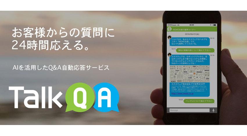 エクスウェア、人工知能によるQ&A自動応答サービス「TalkQA」提供開始