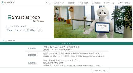 M-SOLUTIONS、Pepperの設定が簡単にできる「Smart at robo for Pepper」に中国語対応や音声認識など7つの機能が追加