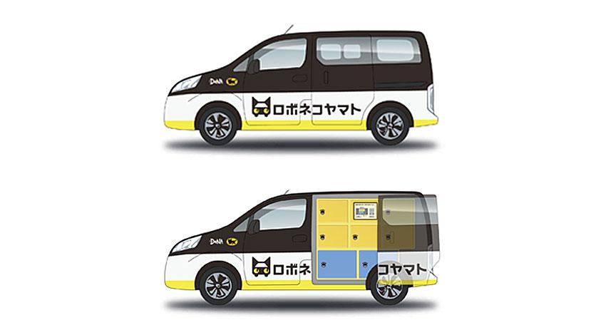 DeNAとヤマト運輸、自動運転を活用した次世代物流サービスの開発に向けた「ロボネコヤマト」プロジェクトを始動