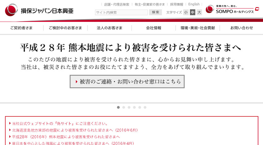 損保ジャパン日本興亜、保険金の迅速な支払いにつなげるドローンの活用拡大、国土交通省から日本全国における飛行許可を取得