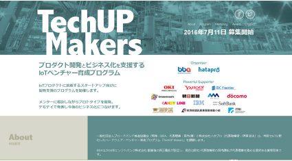ブロードバンド推進協議会とハタプロ、プロダクト開発とビジネス化を支援するIoTベンチャー育成プログラム「TechUP Makers」