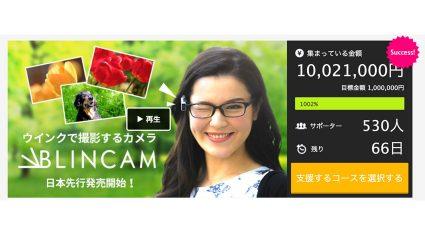 Blincam、ウインクで撮影するカメラ「BLINCAM」クラウドファンディングで1000%達成
