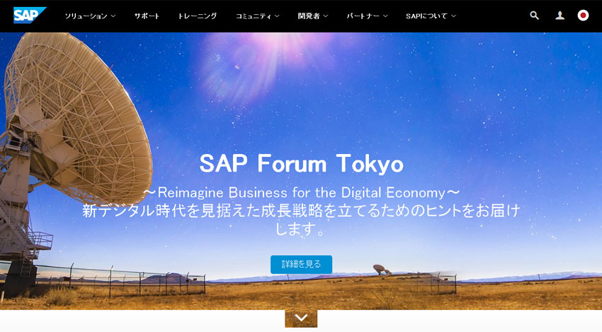 SAPジャパン、IoTを活用し建物ごとの震度計測および震度ビッグデータ活用システムを提供開始