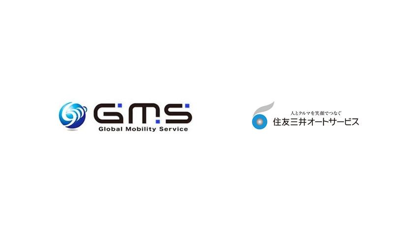 GMSと住友三井オートサービス、自動車IoT分野のサービス創出に向け業務提携