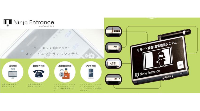 ライナフ、マンションエントランスをスマホで開閉する「NinjaEntrance」をリリース