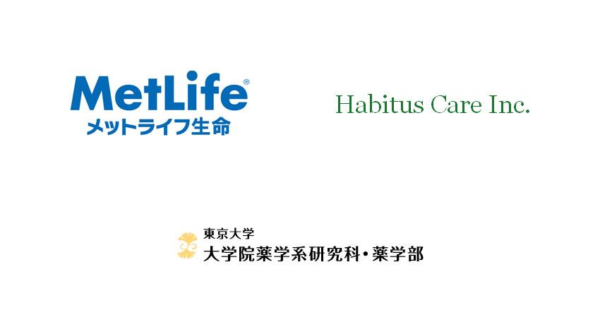 メットライフ生命・ハビタスケア・東京大学、人工知能などを活用した生活改善アドバイス等を行う疾病予防プログラムの共同開発で提携