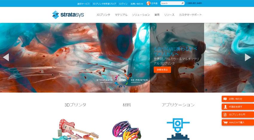 ストラタシス、慶應義塾大学でインターネットと3Dプリンタ群をつなぐMakerBot「イノベーションセンター」を運用開始