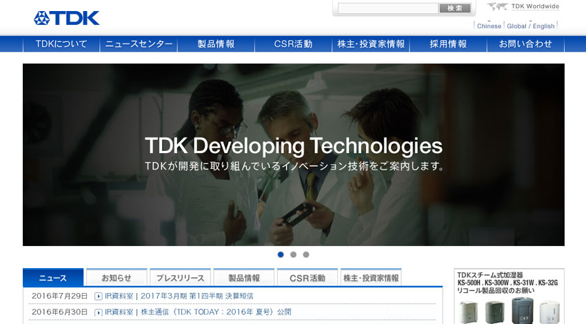 TDK、センサ事業のさらなる発展を目指し、TDKの子会社EPCOSによるTronicsを買収