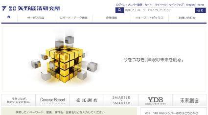 矢野経済研究所、IoTの進展により、2019年クラウド基盤サービス市場は3,500億円と予測