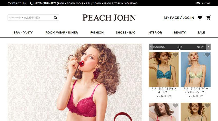 ピーチ・ジョン、店舗にIoT導入で入店率・購買率などの情報を収集・分析し、販売効率と顧客満足度を高める