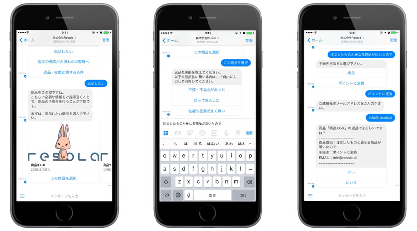 Resola、AIチャットボット作成サービス「Rebot」に対話管理機能を追加