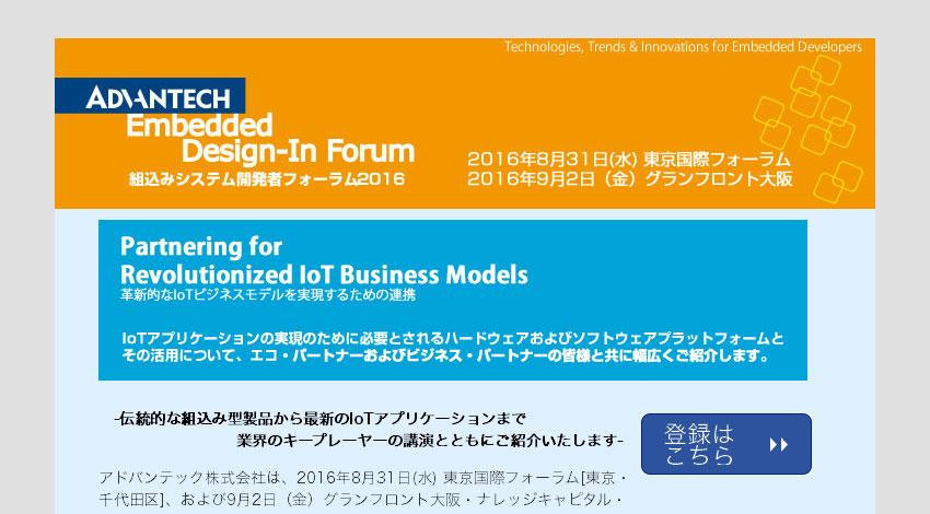 アドバンテック、「Advantech 組込みシステム開発者フォーラム 2016」開催