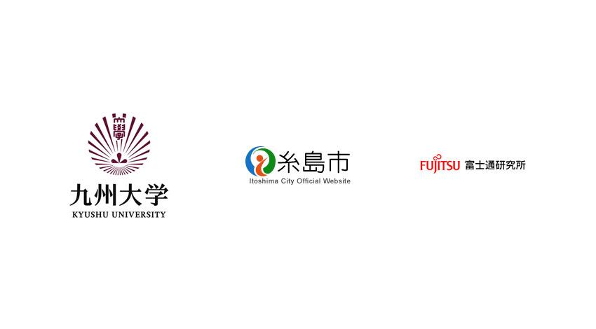 九州大学・糸島市・富士通研究所、自律成長するAIを用いて移住満足度向上を目指す実証実験を開始