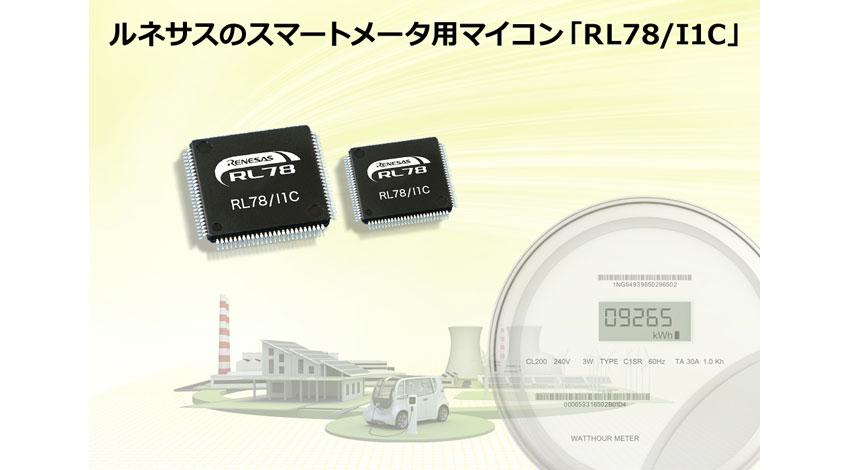 ルネサス、国際標準規格(DLMS)に対応したスマートメータ用マイコン「RL78/I1C」を発売