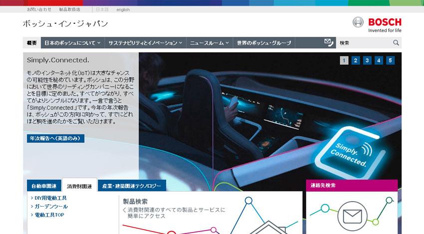 ボッシュ、日本初となるサービスセンターをオープン、緊急通報サービス「eCall」提供開始
