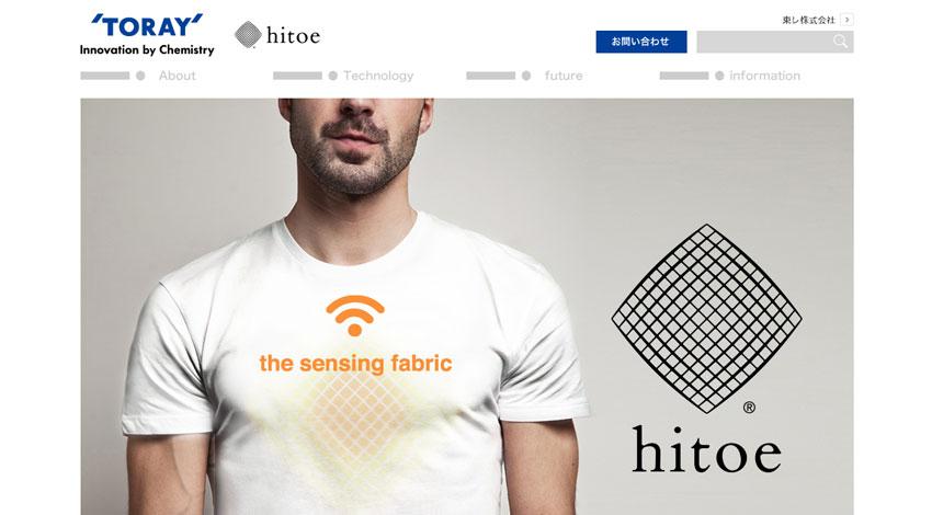 東レ、生体センサーを利用した「hitoe® 作業者みまもりサービス」を提供開始