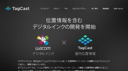 タグキャストとワコム、デジタルペンでの位置情報活用へ向けて協力