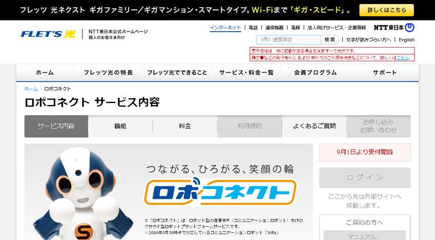 NTT東日本、クラウド型ロボットプラットフォームサービス「ロボコネクト」提供開始