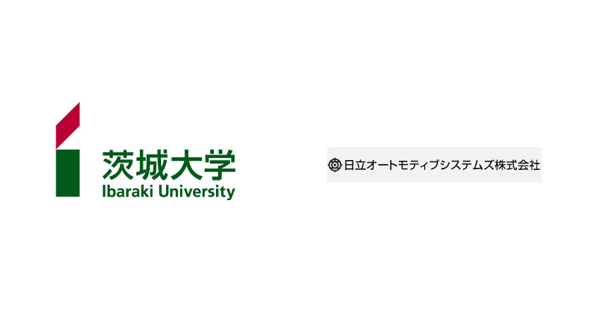 茨城大学と日立オートモティブシステムズ、 「連携事業実施協定」を締結し、自動運転関連技術の共同研究を推進