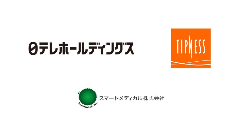日本テレビHDとティップネス、多診療科クリニックと音声気分解析技術を開発するスマートメディカルに出資