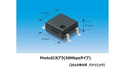 パナソニック、工場でのIoT化に向けて産業機器などの高速通信に適したフォトカプラ「PhotoICカプラ」を製品化
