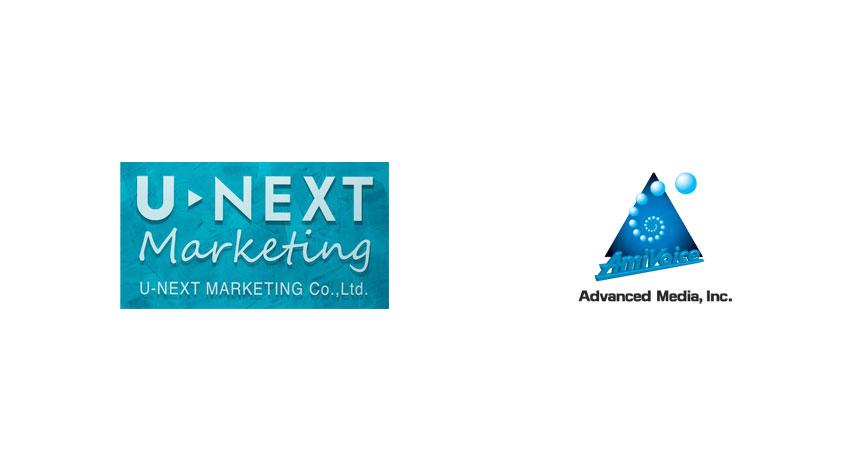 U-NEXTマーケティングとアドバンスト・メディア、人工知能を活用したコンタクトセンターサービス「AIコンシェルジュ」を提供開始