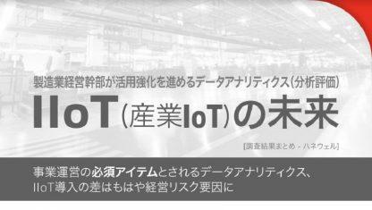 IIoTの未来