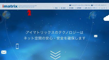 アイマトリックス、独自のAI/ディープラーニング技術を用いたセキュリティーサービスを提供開始