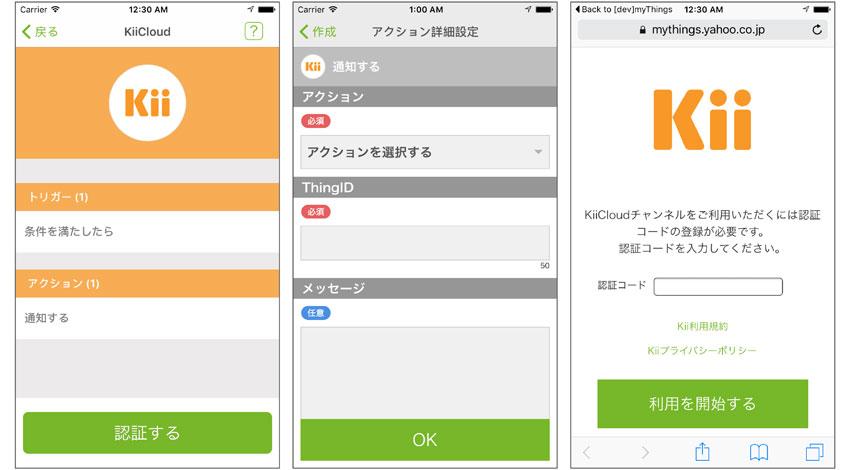 KiiのIoTクラウドプラットフォーム、「myThings」と連携