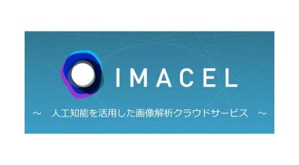 LPixel、人工知能を活用したライフサイエンス画像解析クラウドサービス「IMACEL」の事前登録サイトを公開