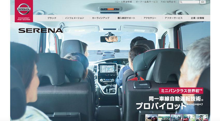 日産、自動運転技術「プロパイロット」を搭載した新型「セレナ」、発売1カ月で約2万台を受注