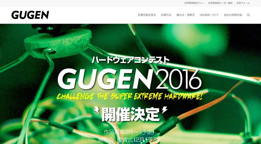 P板.com、自作ハードウェア作品を表彰する「GUGEN2016」開催