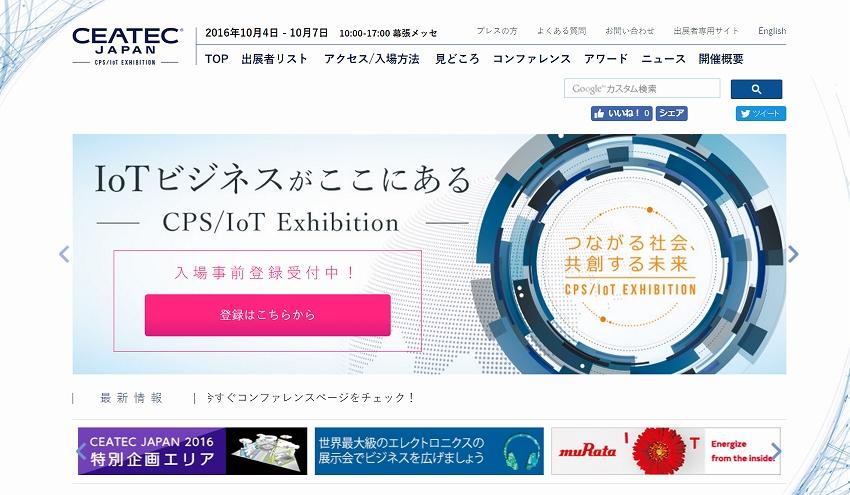 CEATEC JAPAN 2016 特別企画展示「IoTタウン」の出展概要