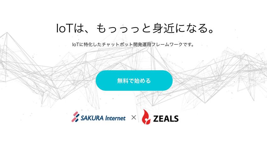ZEALS、さくらのIoT Platformと連携したIoTチャットボット開発運用フレームワークの事前登録開始