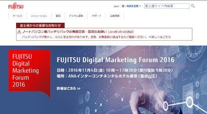 富士通と上海儀電、「中国製造2025」に向け「スマート製造プロジェクト」で協業、スマート工場の実現に向けた計画を策定