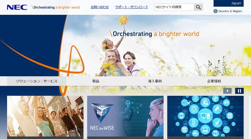 NEC、川崎エコタウンでIoTを活用した資源循環高度化の調査事業を実施