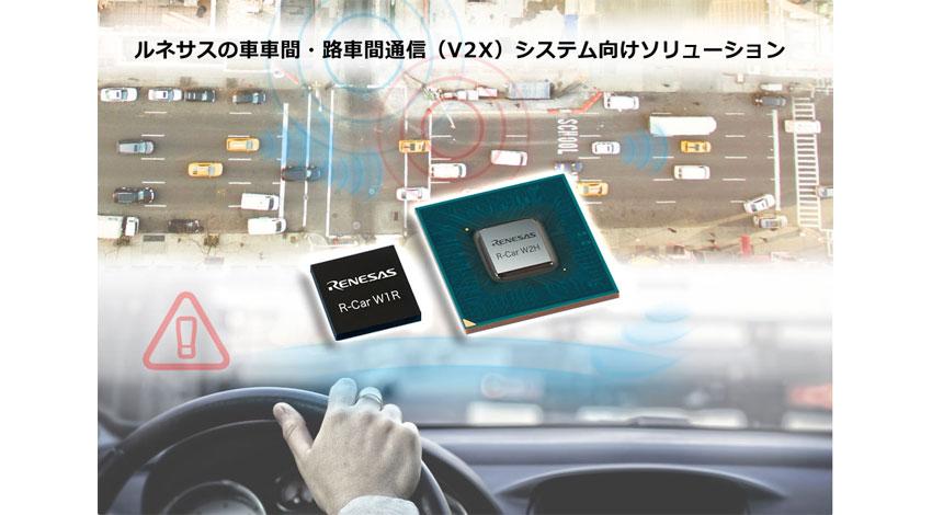 ルネサス、自動運転時代の到来に向けて車車間・路車間通信(V2X)システム向け半導体ソリューションをグローバルに提供開始