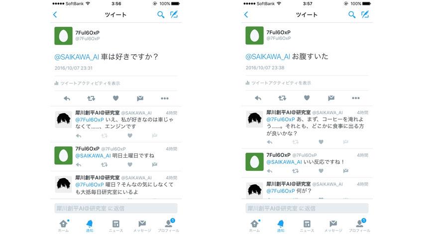 講談社とユーザーローカル、小説キャラAIとTwitterで会話が出来るチャットボットリリース