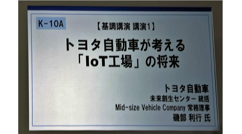 IoT_factory