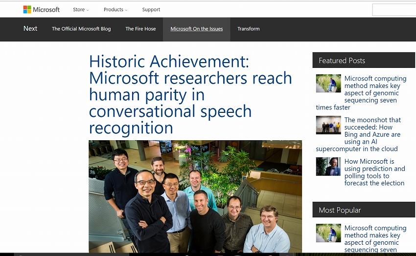 マイクロソフト社の歴史的な業績: 会話音声認識システムが人間と等価レベル達成