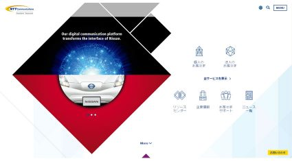 "NTT Com、自然な日本語の対話ができる人工知能「Communication Engine ""COTOHA""」提供開始"