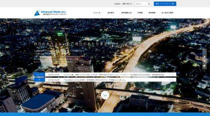 アドバンスト・メディア、音声コンテンツをAIで分析・検索可能にするテクノロジーベンチャーAudioBurstとの資本・業務提携を締結