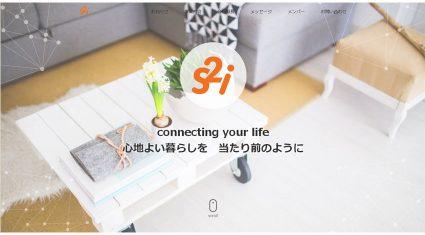 さくらインターネットとシステムソフトの合弁会社S2i、賃貸物件向けスマートロックの提供に向けてtsumugと業務提携