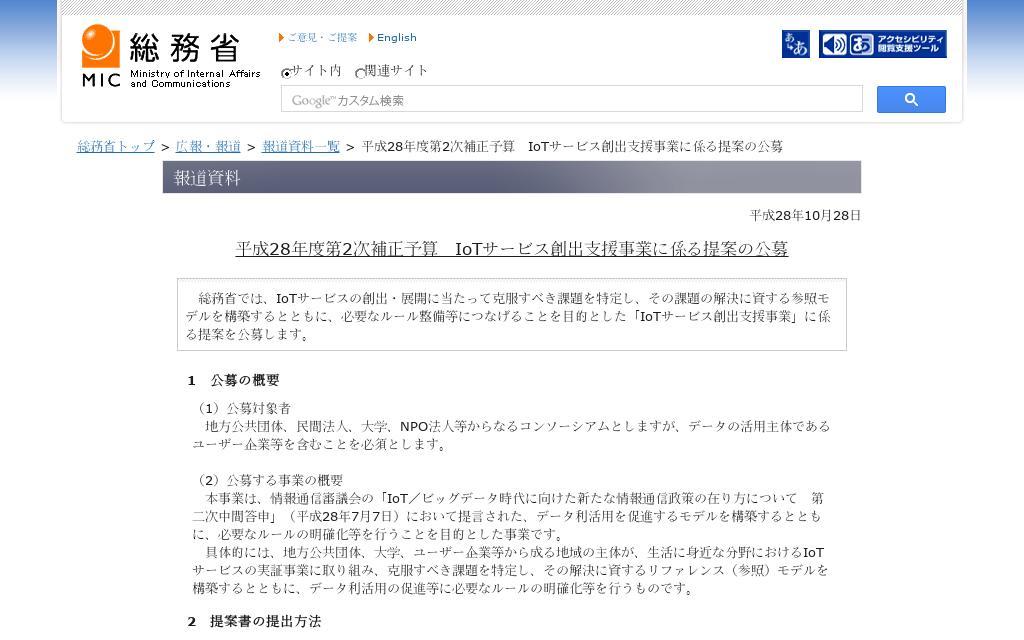 総務省、IoTサービス創出支援事業に係る提案を公募