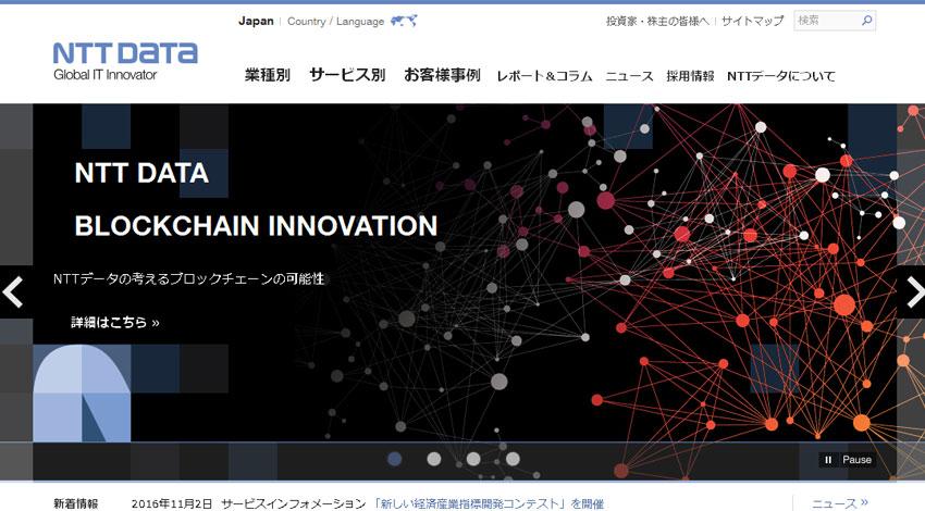 NTTデータ、シャープビジネスコンピュータソフトウェア株式会社の株式を取得し、自動車のインフォテインメントやスマートファクトリー等のIoT事業拡大
