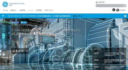 GE とベーカー・ヒューズ、総合的なデジタル・インダストリアル・サービス・カンパニー設立に合意