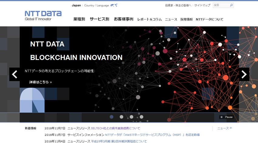 NTTデータ、IoT・AIビジネスの事業拡大に向け、SELTECHと資本業務提携